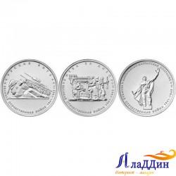 Набор из 3 монет Курская битва, Битва за Днепр,Днепро-Карпатская битва