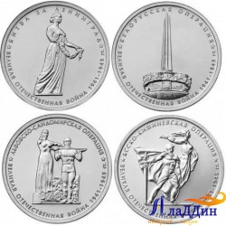 Комплект монет №3