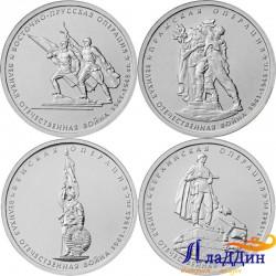 Комплект монет №5