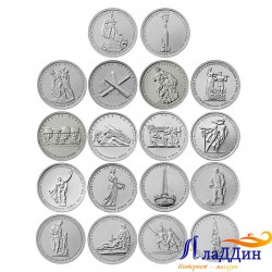 Набор из 18 монет