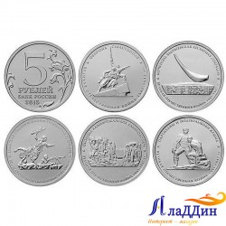 Комплект монет №6