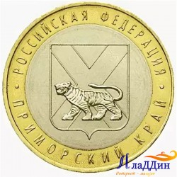 Монета 10 рублей Приморский край