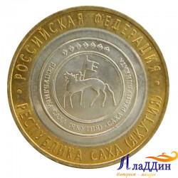 Монета 10 рублей Республика Саха (Якутия)