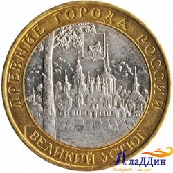 Монета Древние города России Великий Устюг ММД