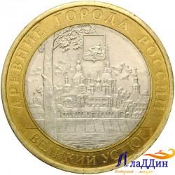 Монета Древние города России Великий Устюг СПМД