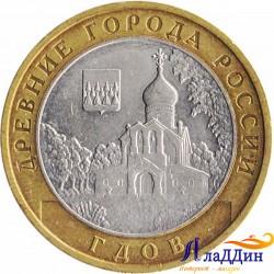 Монета Древние города России Гдов СПМД