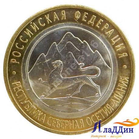 Монета 10 рублей Республика Северная Осетия-Алания