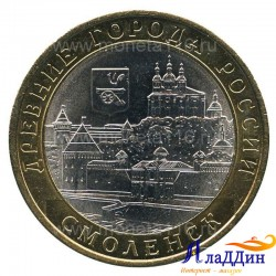 Монета Древние города России Смоленск