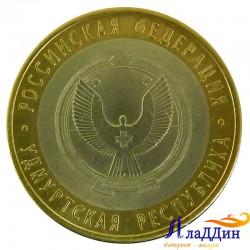 Монета 10 рублей Удмуртская Республика СПМД