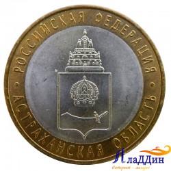 Монета 10 рублей Астраханская область ММД