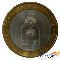 Монета 10 рублей Астраханская область СПМД
