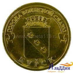 Монета Курск города воинской славы