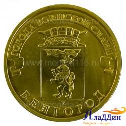 Монета Белгород города воинской славы