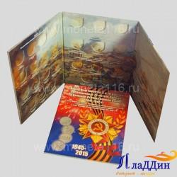 Альбом для хранения 26 МОНЕТ посвященных 70-летию ПОБЕДЫ В ВОВ