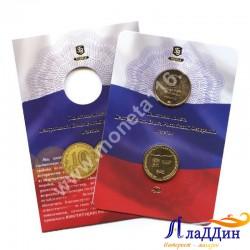 """Русия конституциягә 20 еллыкка"" багышланган рәсми ГОЗНАК буклеты"