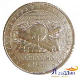 Монета 5 рублей Русское Географическое общество