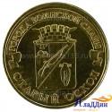 Монета Старый Оскол города воинской славы