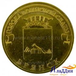 Монета город воинской славы Брянск