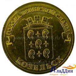Монета город воинской славы Козельск