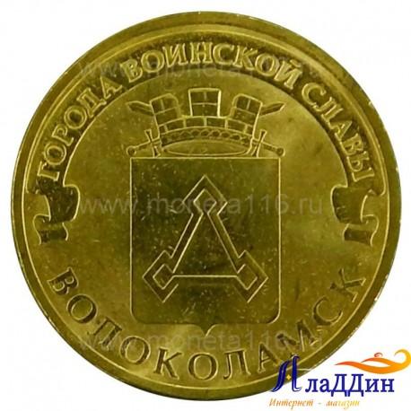 Монета Волоколамск города воинской славы