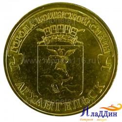 Монета Архангельск города воинской славы