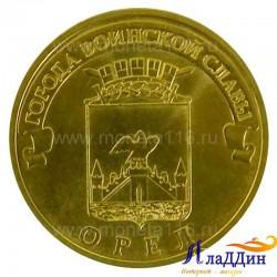 Монета Орёл города воинской славы. 2011 год