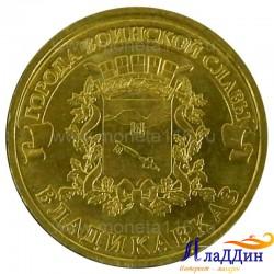 Монета Владикавказ города воинской славы