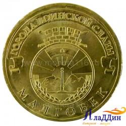 Монета город воинской славы Малгобек