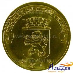 Монета город воинской славы Ржев. 2011 год