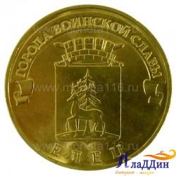 Монета город воинской славы Елец. 2011 год