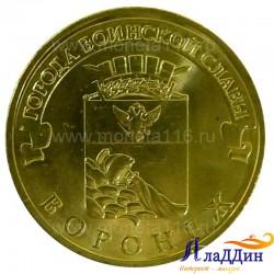 Монета Воронеж серии города воинской славы