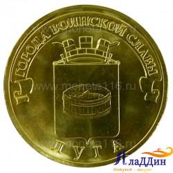 Монета город воинской славы Луга
