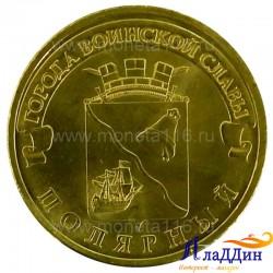 Монета город воинской славы Полярный