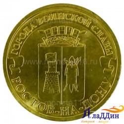 Монета Ростов на Дону города воинской славы