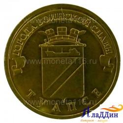 Монета Туапсе города воинской славы