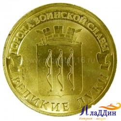 Монета город воинской славы Великие Луки