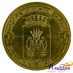 Монета Великий Новгород города воинской славы