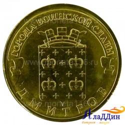 Монета Дмитров города воинской славы