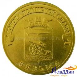 Монета город воинской славы Вязьма