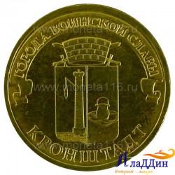 Монета город воинской славы Кронштадт