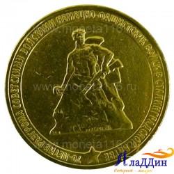 Монета 70 лет Сталинградской битвы