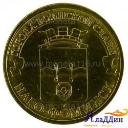 Монета Наро-Фоминск города воинской славы