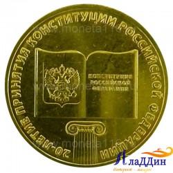 Монета 20 лет конституции РФ знаменательные даты