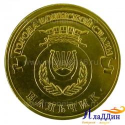 Монета Нальчик города воинской славы