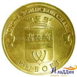 Монета город воинской славы Выборг