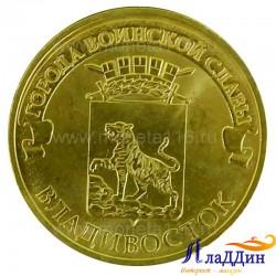 Монета Владивосток города воинской славы