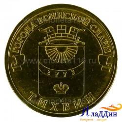 Монета город воинской славы Тихвин
