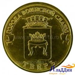 Монета Тверь города воинской славы