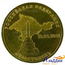 Монета город воинской славы Севастополь