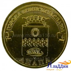 Монета город воинской славы Анапа
